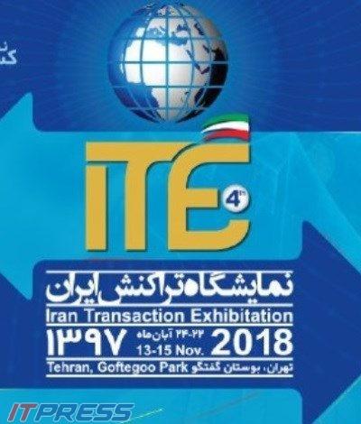 چهارمین نمایشگاه تراکنش ایران  در بوستان گفتگو  کلید خورد
