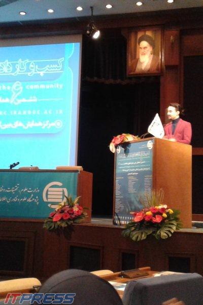 ششمین همایش ملی مدیران فناوری اطلاعات  در سالن همایش های بین المللی صدا و سیما آغاز بکار نمود