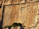هوش مصنوعی پرده از اسرار چند هزار ساله دست نوشته های باستانی برمیدارد !