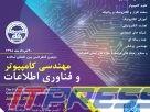 دومین کنفرانس بین المللی مهندسی کامپیوتر و فناوری اطلاعات  در ۳۰ خردادماه برگزار میشود