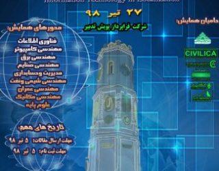 اولین همایش ملی دستاوردهای نوین فناوری اطلاعات در بومی سازی ۲۷ تیر ماه برگزار میشود
