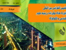 هفتمین کنفرانس بین المللی فناوری های نوآورانه در زمینه علوم، مهندسی و تکنولوژی/ استانبول-ترکیه