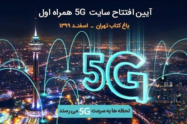 چهارمین سایت ۵G همراه اول در باغ کتاب تهران رونمایی میشود